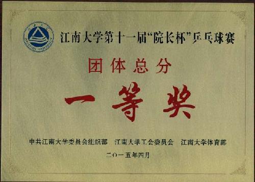 后勤保障系统获校第十一届 院长杯 教职工乒乓球赛 团体总分一等奖